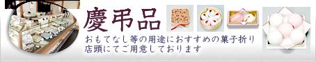 慶弔品 おもてなし等の用途におすすめの菓子折り 店頭にてご用意しております