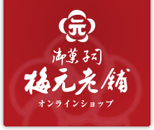 御菓子司 梅元和菓子 オンラインショップ